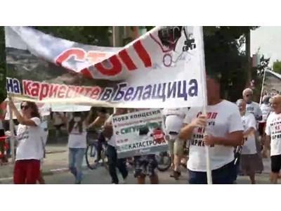 Недоволните жители на Белащица и околните села отново излязоха на протест.