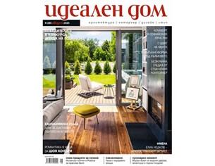 """Новият брой на """"Идеален дом"""": Вдъхновяващи интериори от 55 кв. м до 300 кв. м"""