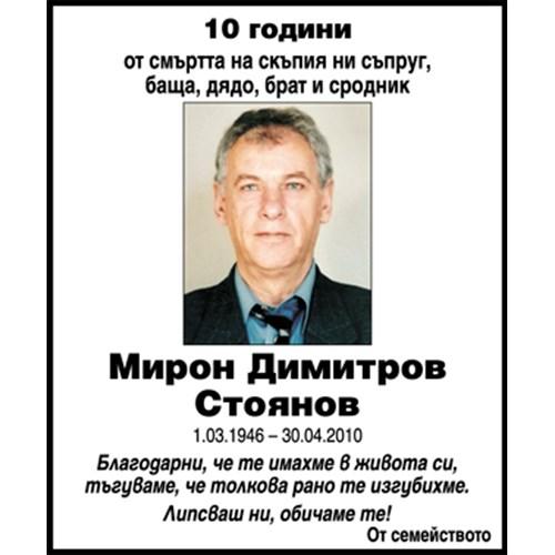 Мирон Стоянов