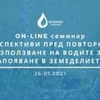 Онлайн семинар представя възможностите за поливане с пречистени отпадни води у нас