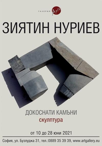 Зиятин Нуриев докосва камъни - неговите работи са безмълвни разговори със себе си