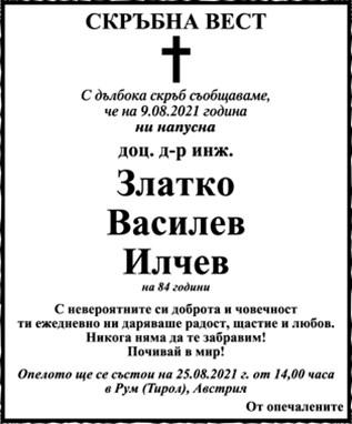 доц. д-р инж. Златко Илчев