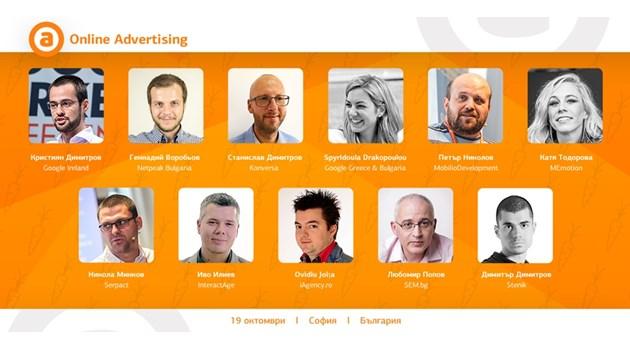 Online Advertising 2018: време е да научим повече за SEO, PPC и eCommerce!