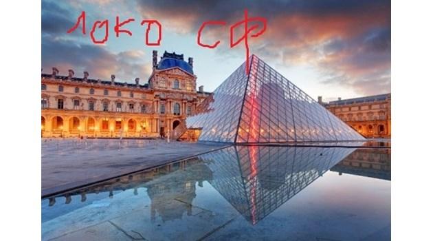 Имам много по-голяма драма от това дали ще излагаме или не в Лувъра