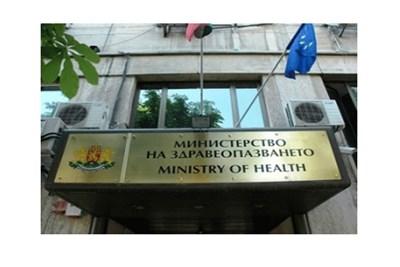 Министерство на здравеопазването