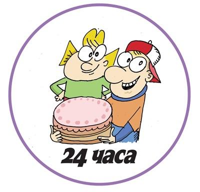 На 23 май рожден ден имат