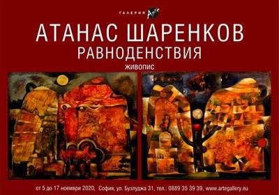 Магическият реализъм на Атанас Шаренков
