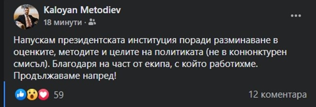 Началникът на кабинета на Румен Радев напуска поста заради разминаване в целите