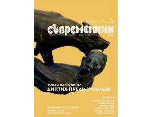 """Излезе бр. 3 на """"Съвременник"""" - най-авторитетното списание за литература и изкуство"""