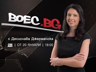 """Две нови предавания и екранна двойка сутрин по """"България он ер"""""""
