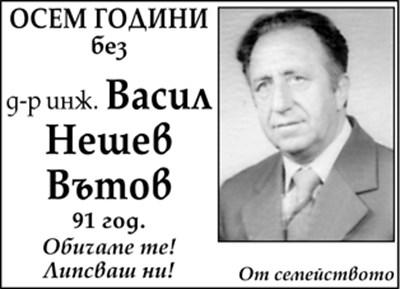 д-р инж. Васил Вътов