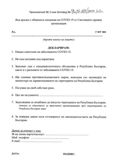 Лицата, които не се поставят под карантина, както и лицата, които преминават транзитно през територията на страната по реда на т. 3, представят на органите на граничния здравен контрол следната декларация.