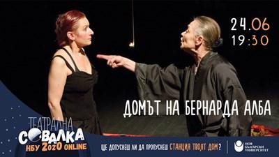 Цветана Манева играе спектакъл онлайн със студенти от Нов български университет