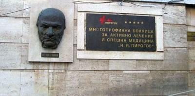 "УМБАЛСМ ""Пирогов"". Снимка: Архив"