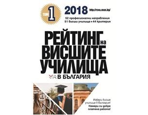 """""""24 часа"""" с безплатни книжки за най-добрите университети в България"""