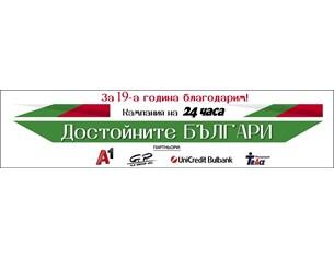 """На 14 октомври - най-честната и истинска българска класация на """"24 часа"""""""