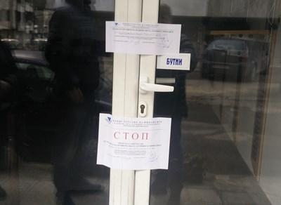 Данъчни са затворили поредното заведение, на чийто адрес са се появили няколко нови фирми на същия собственик, но без регистрация по ДДС. Това е сигнал, че се готви укриване на оборот.