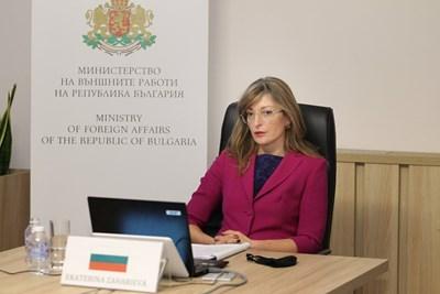 Екатерина Захариева. Снимка МВнР