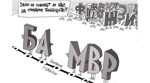 Карикатурата на Ивайло Нинов за охраната на границата