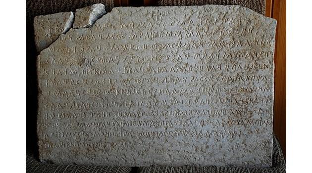 Послание върху антични каменни плочи може да промени знанието ни за началото на човечеството