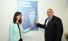 Борисов даде гласа си за Мария Габриел за зам.-шеф на ЕНП (СНИМКИ)