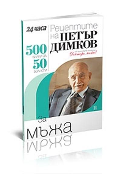 Петър Димков за кървавата семенна течност