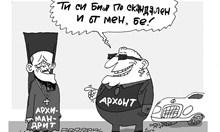 За архимандрит Дионисий