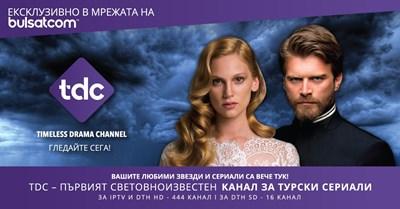 Хитови турски сериали с премиера в България по Timeless Drama Channel