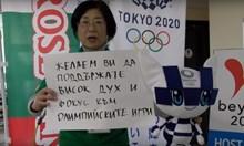 Японско кметство с трогващо послание на български към златните момичета (видео)