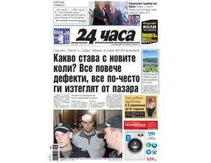 """""""24 часа"""", """"168 часа"""" и """"България Днес"""" - сред 10-те най-четени и влиятелни вестници"""