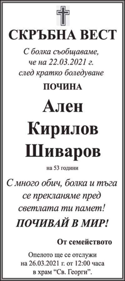 Ален Шиваров