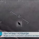 Пентагонът потвърди: видеото с НЛО е автентично