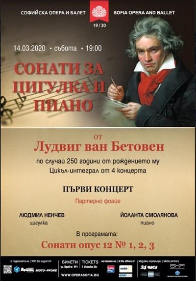 Софийската опера чества250 г. от рождението на Лудвиг ван Бетовен
