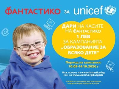 """ФАНТАСТИКО и УНИЦЕФ заедно за каузата """"Образование за всяко дете"""""""