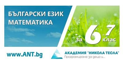 Български език и математика за 6 и 7 клас за 6++