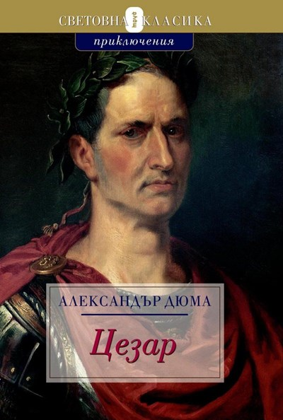 От Александър Дюма - баща, за Цезар - с любов и възхищение