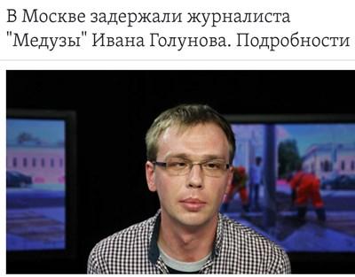 Иван Голунов. Факсимиле idelreal.org