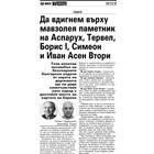 """В. """"24 часа"""" от 20 януари 2020 г. - статията на проф. Огнян Герджиков и Димитър Томов"""