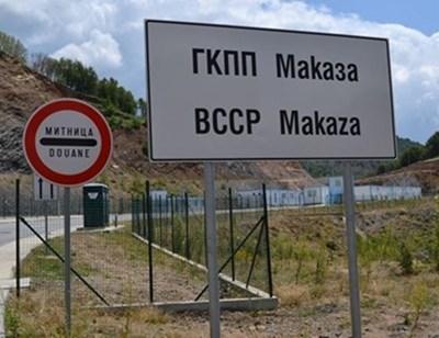 """На ГКПП """"Маказа"""" има колона от изчакващи автомобили 3 км на вход."""