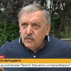Кантарджиев: При хрема - веднага на тест