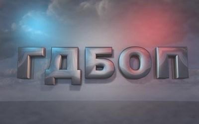 ГДБОП с още 6 страни разбиха група за финансови измами - обиски в София, Мездра, Варна