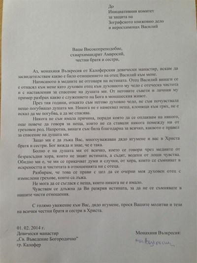 Факсимиле на писмото с подписа на монахинята
