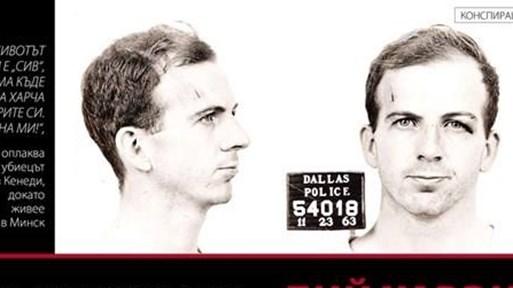Съветският период на убиеца на Кенеди Харви Осуалд
