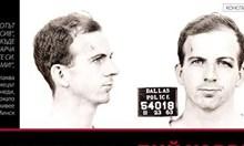 Съветския период на Лий Харви Осуалд или несгодите на убиеца на Кенеди в Минск