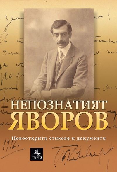 Корица на книгата СНИМКА: Архив