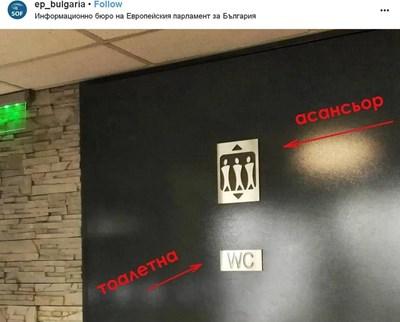 Табелите за подвеждащата врата показват, че зад нея има асансьор и тоалетна.  СНИМКА: ФЕЙСБУК СТРАНИЦАТА НА ИНФОРМАЦИОННОТО БЮРО НА ЕВРОПЕЙСКИЯ ПАРЛАМЕНТ ЗА БЪЛГАРИЯ