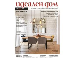 """Останете ВКЪЩИ с новия брой на списание """"Идеален дом"""""""