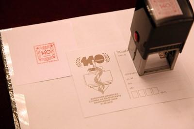 Пощенската карта е визуален разказ за същността, значимостта и силата на Военномедицинска академия. Неин автор е Петя Запрянова.