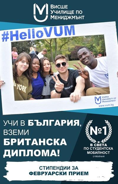 Как да получите британска диплома в България