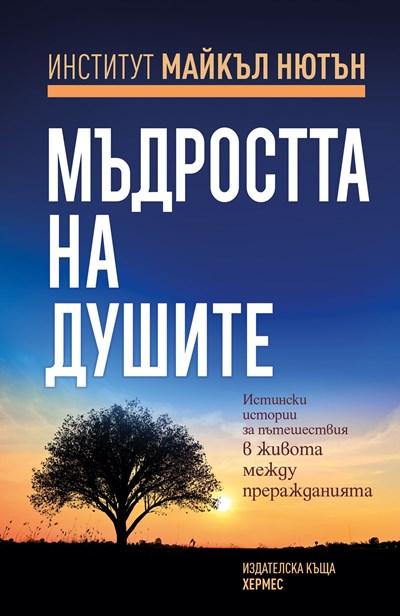 Две книги за хипнотерапия